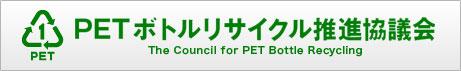 PETボトルリサイクル推進協議会